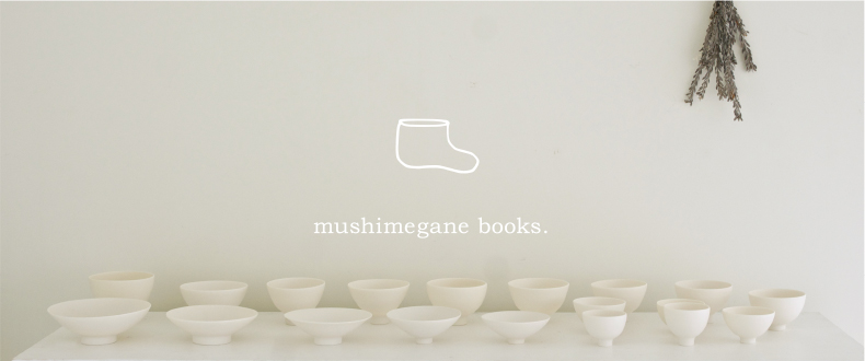 mushimegane books.の器