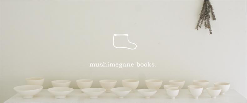 mushimegane books.の器